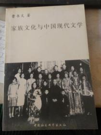 家族文化与中国现代文学