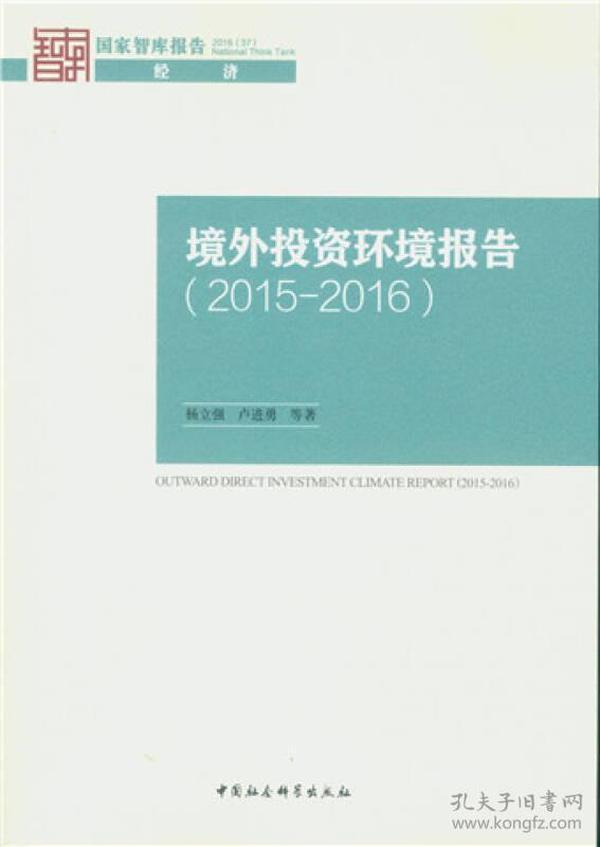 9787516188422境外投资环境报告(2015-2016