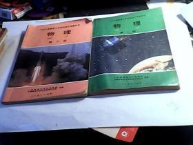 九年义务教育三年制初级中学教科书物理(第1册 第2册)2本合售。