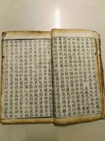 清精写刻大开本《礼记撮要》(卷三)