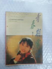 青春期常识(修订本)【96年5月2版6印,版本首现】