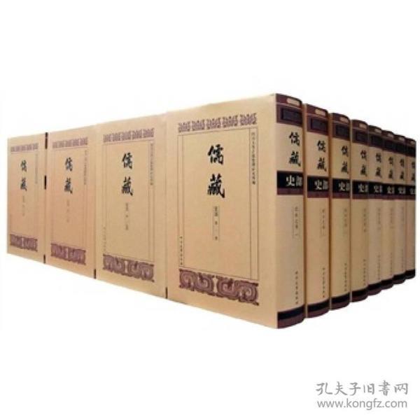 儒藏史部:儒林史传(共80册)