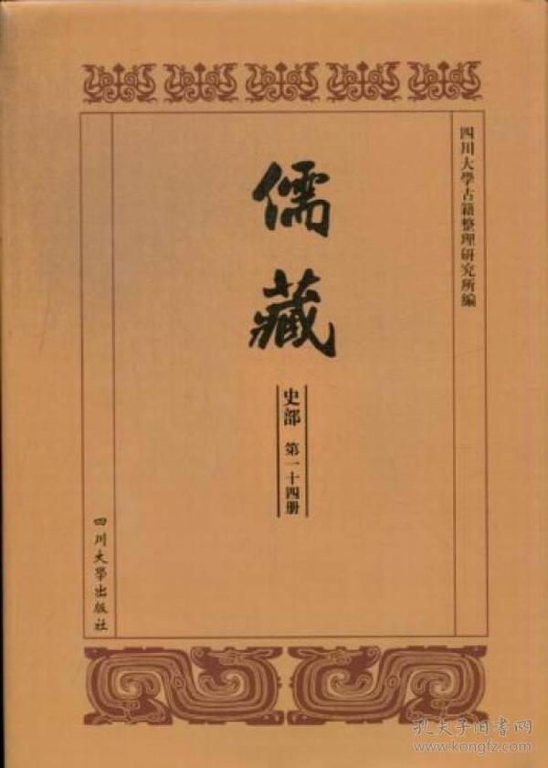 儒藏:第一十四册-第三十六册:历代学案