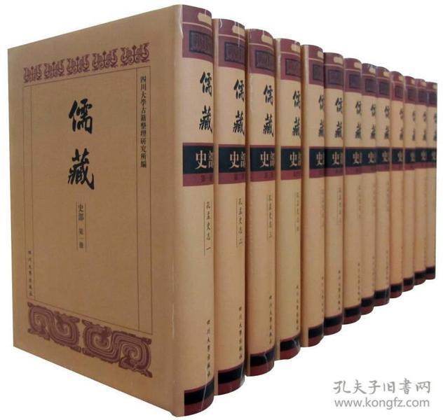 儒藏:第一册-第十三册:孔孟史志