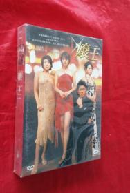 日本电视剧《娘王》(DVD7碟装)【正版原装】全新未开封。
