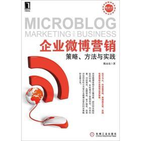 企业微博营销策略方法与实践
