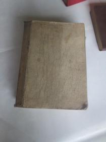 陕西中草药土、单、验方手册(没有外皮,品相见图)