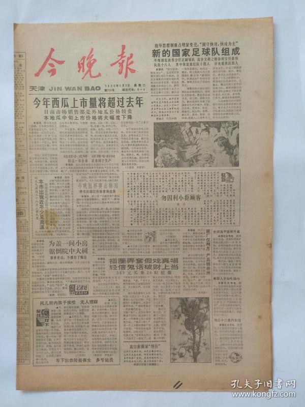今晚报1987年6月13【1-4版】