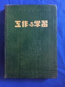 1957年的日记本(手写完整一本57年日记)
