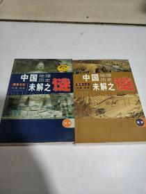 中国地理历史未解之谜(2本合售)有光盘