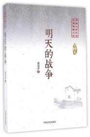 明天的战争/中国专业作家小说典藏文库