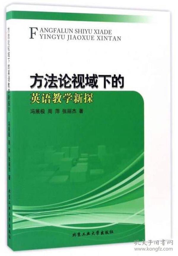 9787563951413方法论视域下的英语教学新探