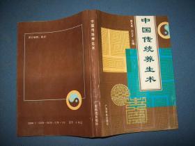 中国传统养生术--91年一版一印