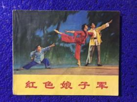 文革 样板戏连环画 【红色娘子军】带毛主席语录