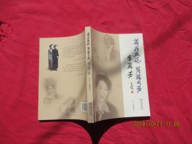 菊苑双葩 慧丽同芳:李丽芳