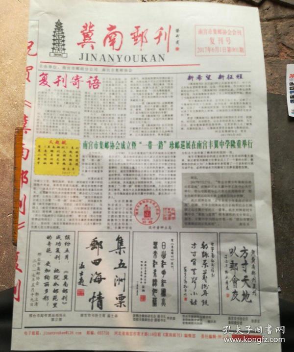 冀南邮刊~复刊号