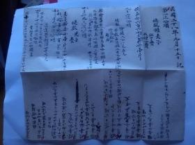民国二十八年记账单 1939年 【毛笔字写的漂亮】