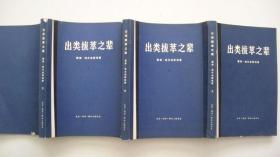1973年三联书店出版发行《出类拔萃之辈》(上中下)共3册、一版一印