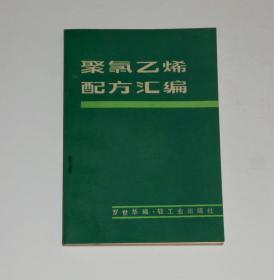 聚氯乙烯配方汇编  1984年1版1印