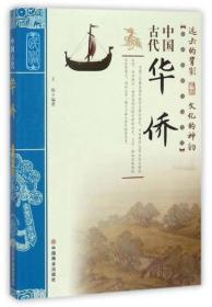中国古代华侨/中国传统民俗文化