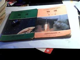 九年义务教育三年制初级中学教科书物理(第1册 第2册)2本合售。,