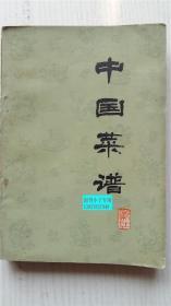 中国菜谱(浙江) 《中国菜谱》编写组 中国财政经济出版社