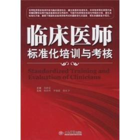 临床医师标准化培训与考核