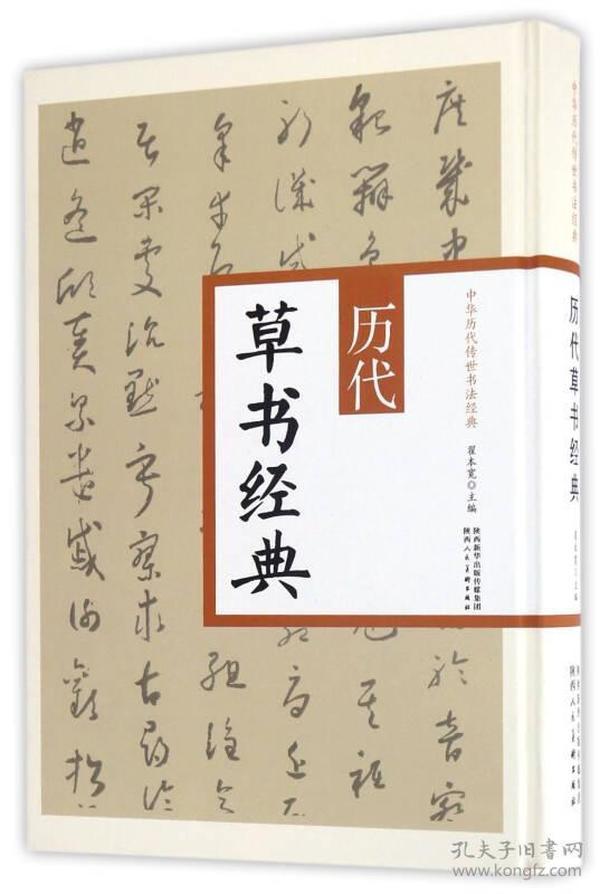 【正版未翻阅】历代草书经典