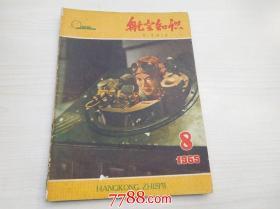 航空知识 第二卷 第8期1965年8