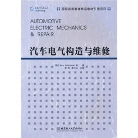 【正版未翻阅】汽车电气构造与维修