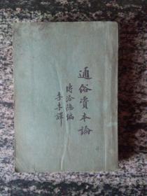 通俗资本论(民国十六年)纸张发黄