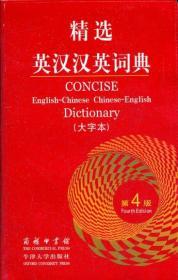 精选英汉汉英词典(第4版·大字本)