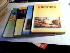 高级中学课本--中国近代现代史(上 下册)必修.加 高级中学课本--世界近代现代史(上 下册)必修.【四本合售】。,