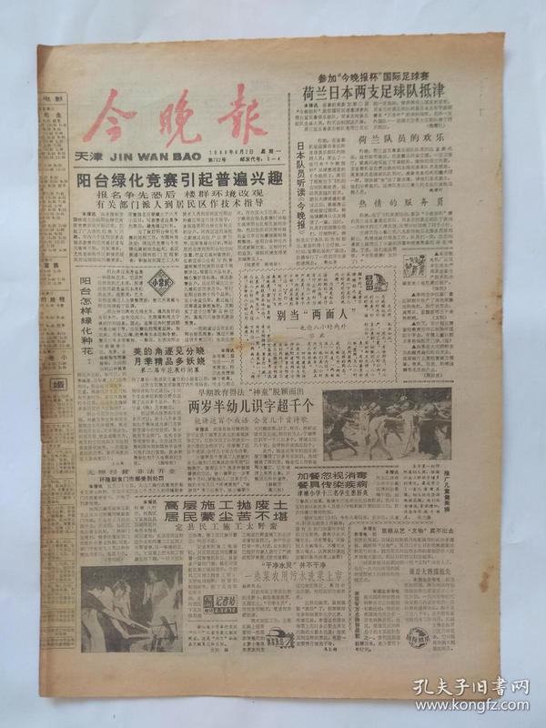 今晚报1987年6月2日【1-4版】