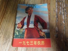 一九七三年农历 封面 龙江颂 图案 1973