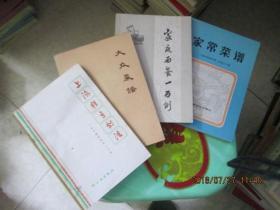 上海糕点制法+大众菜谱 +家庭西餐一百例+家庭菜谱    4本合售