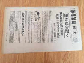 1935年10月10日【报知新闻 号外】:国际联盟总会的召开·对伊经济封锁的断案,制裁统制委员会成立,欧洲战线报道