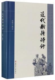 近现代新疆诗钞