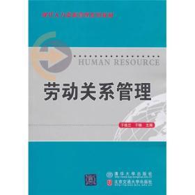 劳动关系管理9787512104044 于桂兰 于楠
