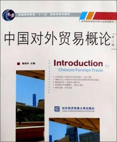 高等院校国际经贸专业规划教材:中国对外贸易概论(第2版)