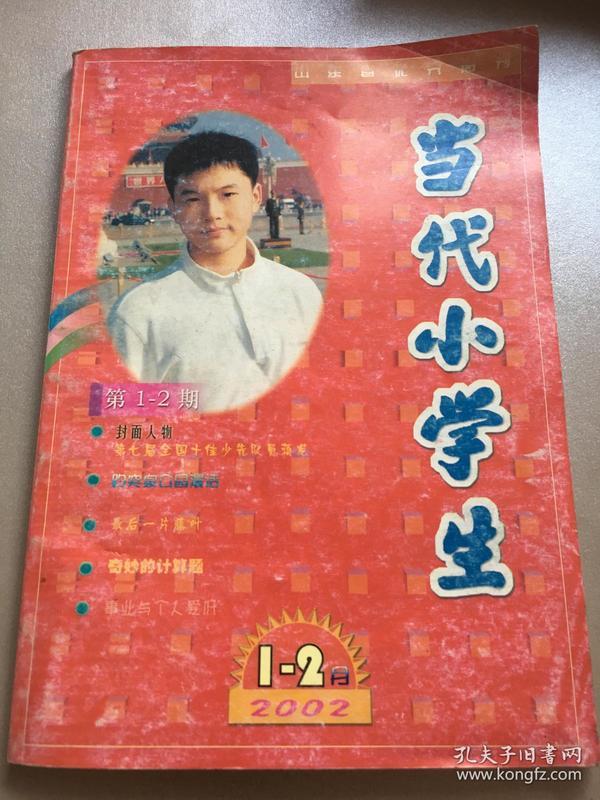 当代小学生 2002年第1—2期 总73-74期 第七届全国十佳少先队员蒋龙 赵朴初 题字
