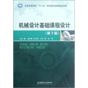 【正版未翻阅】机械设计基础课程设计(第3版)