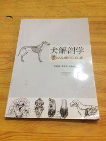 《犬解剖学》16开 2003年1版1印   [正版  现货]