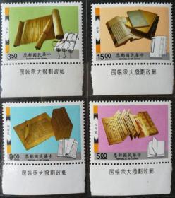 """台湾邮票:1992年专300""""中国书籍""""邮票(4枚套,全,带下边)"""
