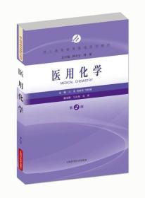 9787547831373医用化学-第2版