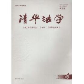 清华法学 2010年第4期