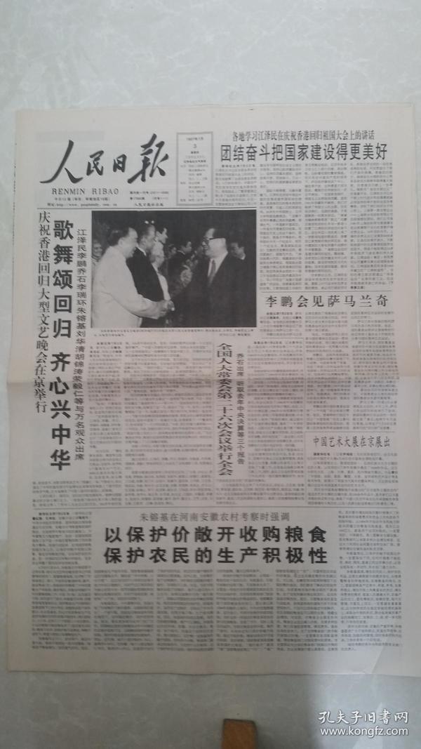1997年7月3日《人民日报》(九龙海关更名为深圳海关)