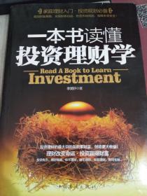 一本书读懂投资理财学:最实用理财备用书籍