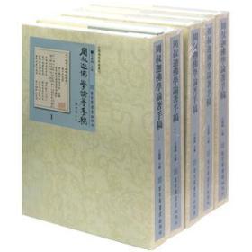 周叔迦佛学论著手稿(全9册)