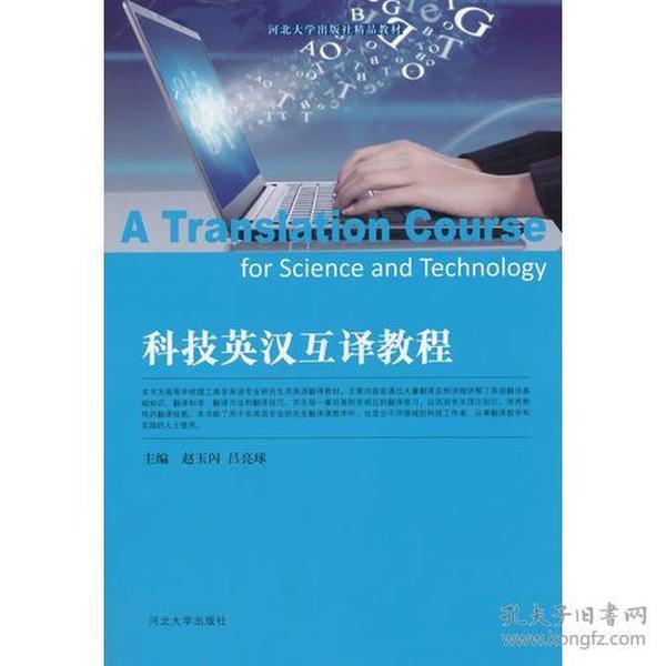 ★科技英汉互译教程